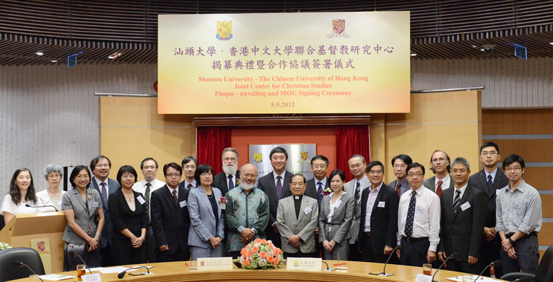 Shantou University - The Chinese University of Hong Kong Joing Center for Christian Studies Plaque - unveiling and MOU Signing Ceremony